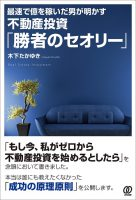 書籍 不動産投資「勝者のセオリー」