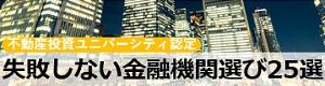 失敗しない金融機関選び25選