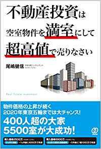 『不動産投資は空室物件を満室にして超高値で売りなさい』