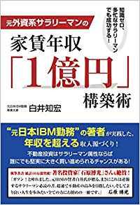 『元外資系サラリーマンの家賃収入『1億円』構築術』