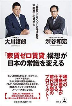 大川護郎の著書