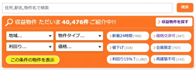 物件検索画面TOP